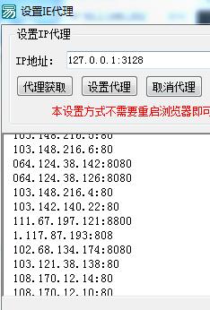 电脑设置代理IP工具 可自动更新