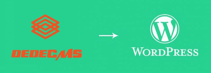 织梦dedecms转WordPress方法(脚本一键转换)