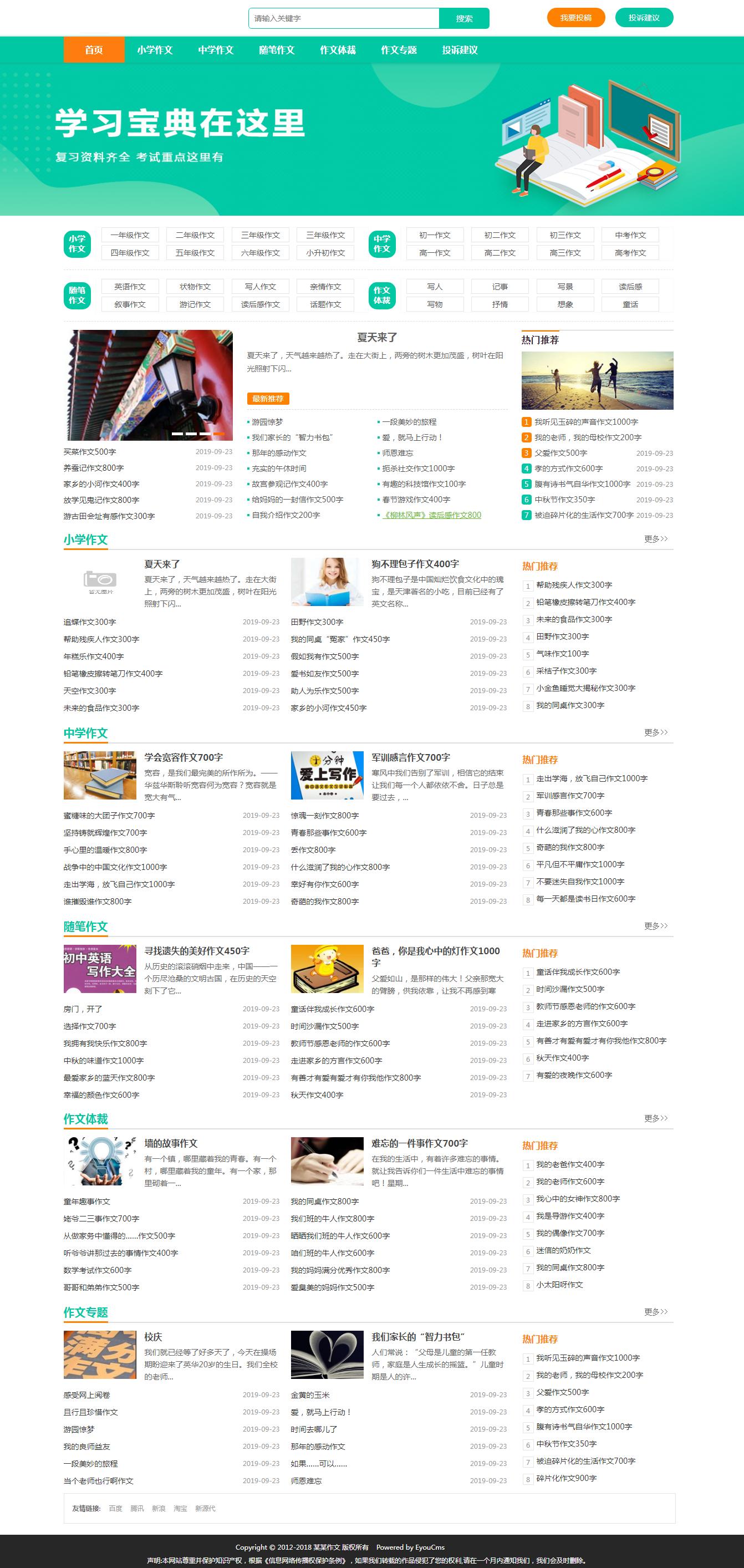 易优CMS精美简洁作文范文网站模板源码