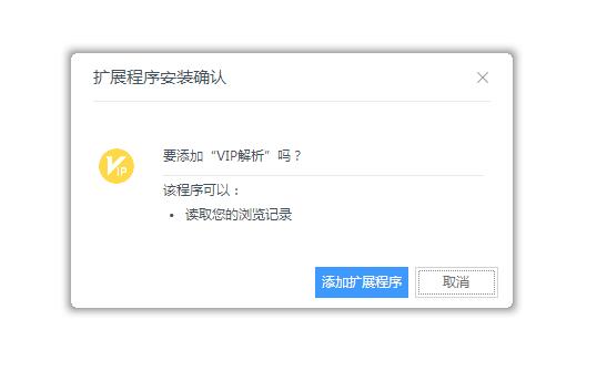 一款浏览器网页视频解析插件工具