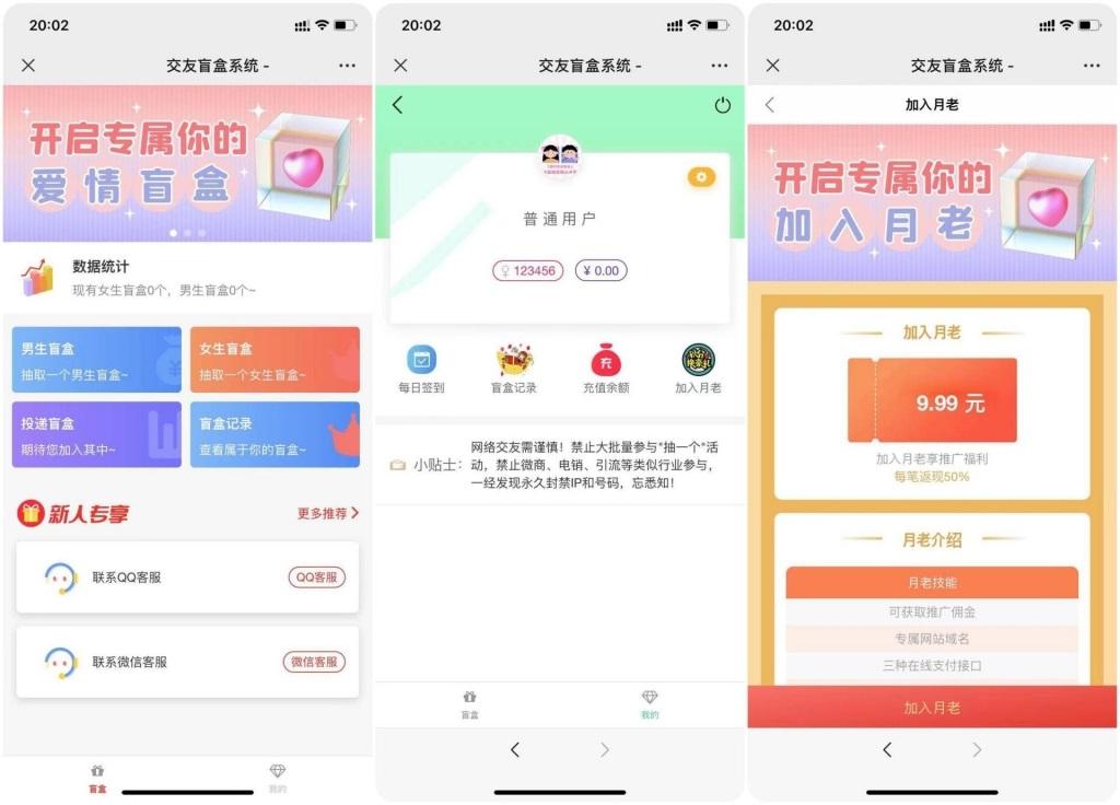 php交友盲盒系统源码_免公众号已对接彩虹易支付